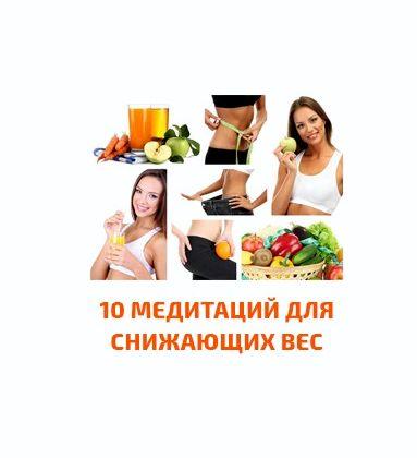 Медитация для снижения веса усталость при помощи