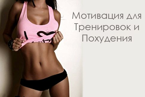 Мотивация для похудения Стимулируйте себя