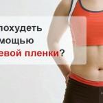 mozhno-li-pishhevoj-plenkoj-ubrat-zhivot_2.jpg