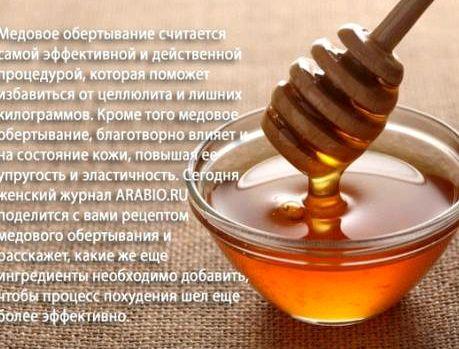 Обертывание медом в домашних условиях отзывы