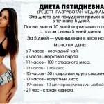ogurechnaja-dieta-dlja-pohudenija-na-10-kg_2.jpg