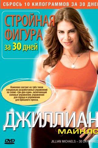 Похудеть за 30 дней с джилиан Вам желаю достич желаемых