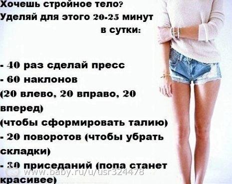 Похудение За 30дней