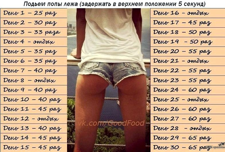 30 day booty workout wefollowpics