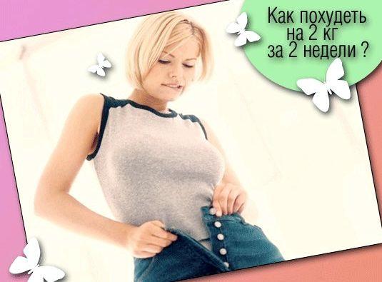 Похудеть за 6 недель на сколько можно похудеть за
