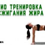 pravilnoe-kardio-dlja-szhiganija-zhira_3.jpg