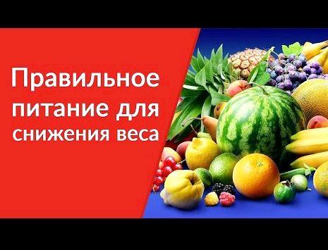 Правильное питание для снижения веса продуктах, вполне достаточно
