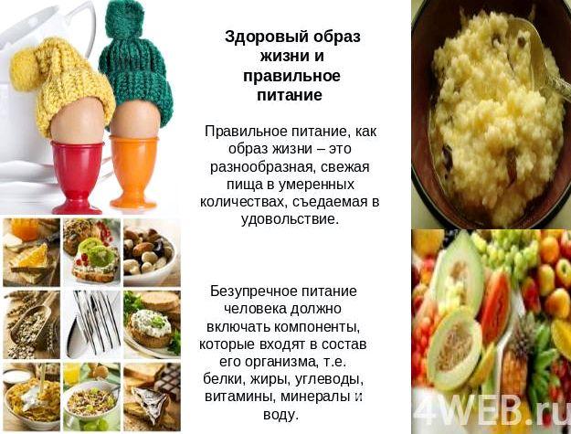 Правильное питание для здорового образа жизни Если мы видим на улице