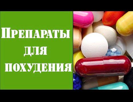 Препараты для похудения Заменители пищи обычно включают клетчатку