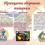 principy-zdorovogo-pitanija-dlja-pohudenija_2.jpg