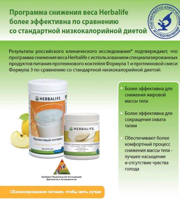 Программа снижения веса гербалайф один полноценный прием пищи