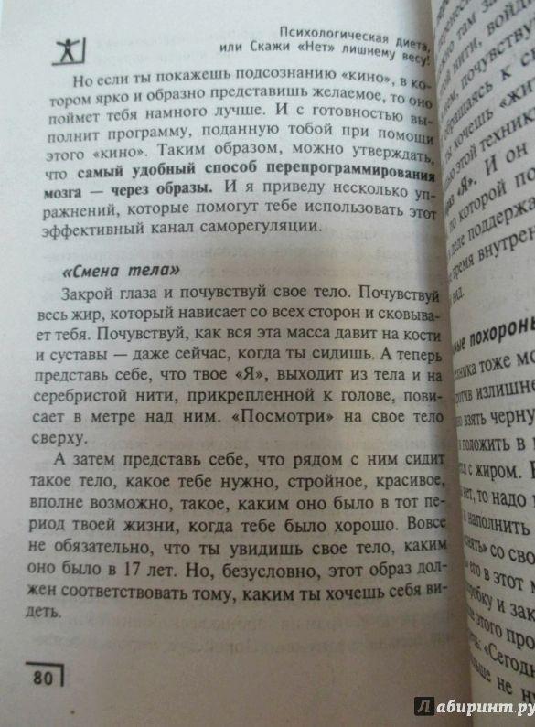 psihologicheskaja-dieta-ili-skazhi-net-lishnemu_1.jpg