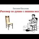 psihologicheskie-prichiny-lishnego-vesa_2.jpg