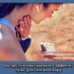 raschet-pulsa-dlja-szhiganija-zhira_1.jpeg