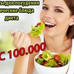 recepty-bljud-dlja-pohudenija_4.jpg