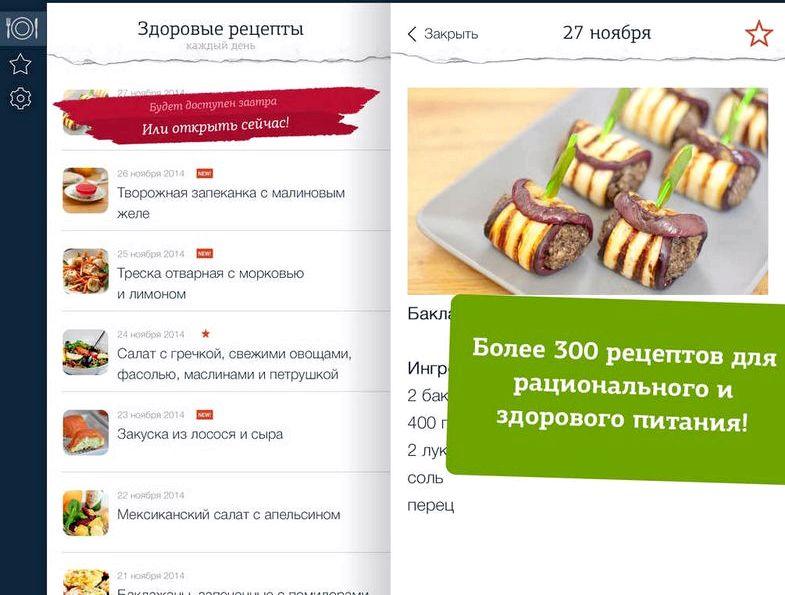 recepty-zdorovogo-pitanija_2.jpg