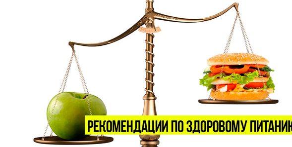 Рекомендации по здоровому питанию следует использовать йодированную