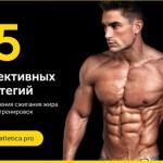 samaja-jeffektivnaja-trenirovka-dlja-szhiganija_2.jpg