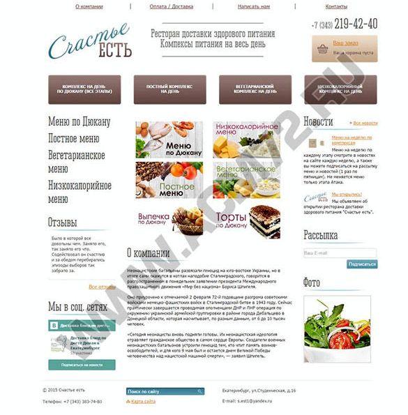 Сервис доставки здорового питания диетическое питание