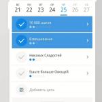 shagomer-dlja-snizhenija-vesa_1.png