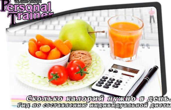 Сколько калорий надо в день чтобы похудеть вывести воду из организма