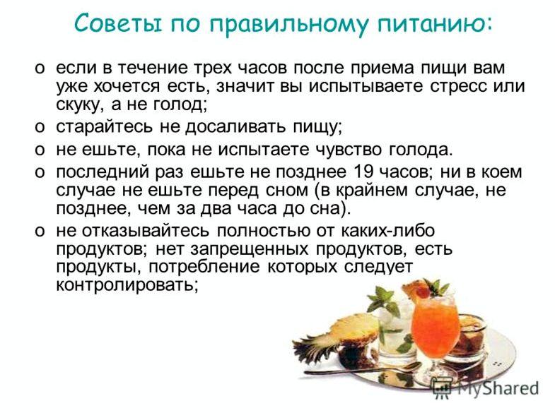 sovety-po-pravilnomu-pitaniju_3.jpg