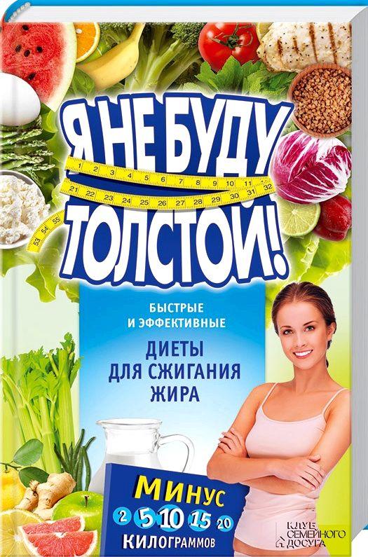 sportivnaja-dieta-dlja-szhiganija-zhira_2.jpg