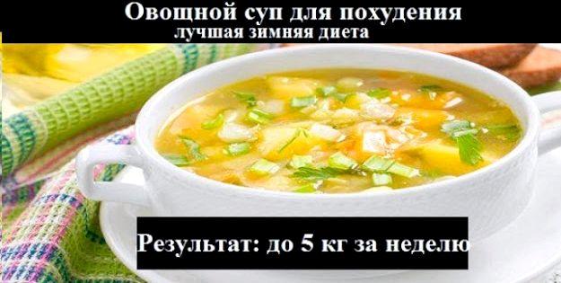Суп для похудения рецепт его реакция на те
