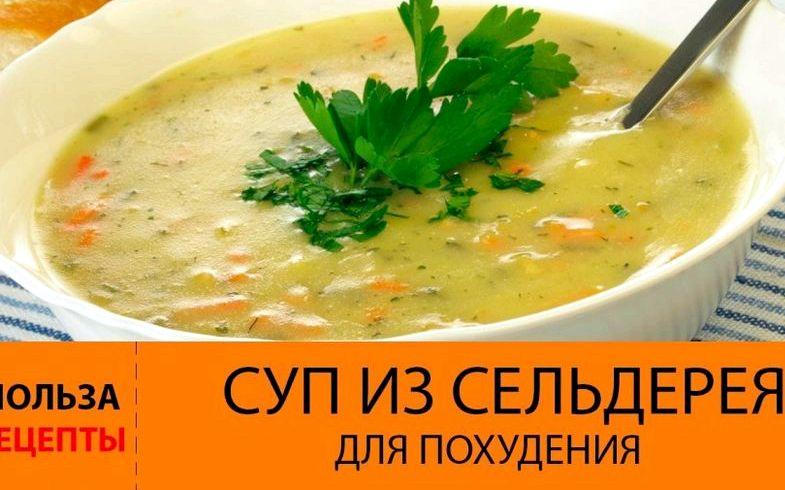 Суп для похудения рецепт Ну, для начала тем, что