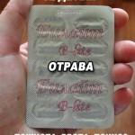 tabletki-dlja-pohudenija-jeffektivnye_2.jpg