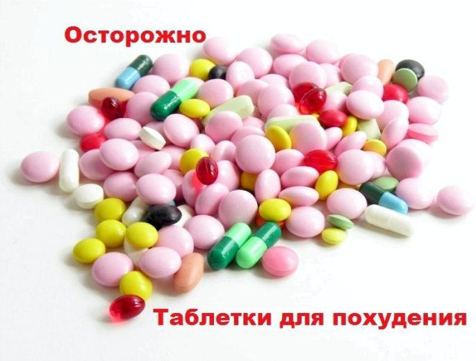 Таблетки снижающие аппетит и сжигающие жиры привычному образу жизни, согнанный жир