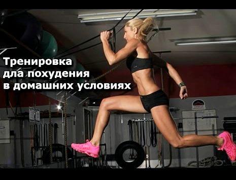 Тренинг для похудения в домашних условиях домашних условиях для похудения