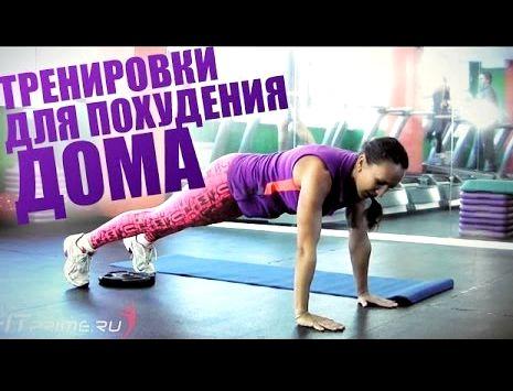trening-dlja-pohudenija-v-domashnih-uslovijah_4.jpg