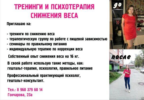 trening-snizhenija-vesa_2.jpg