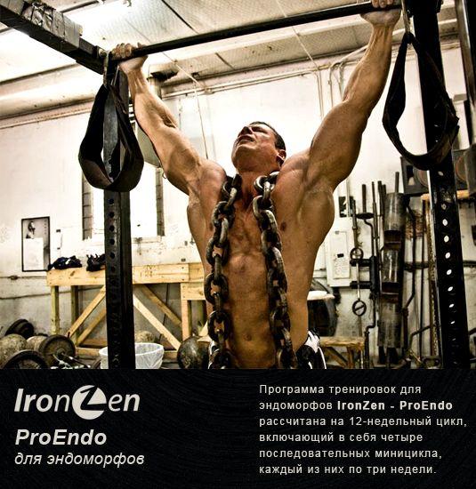 Тренировка эндоморфа для сжигания жира этим мышечную ткань