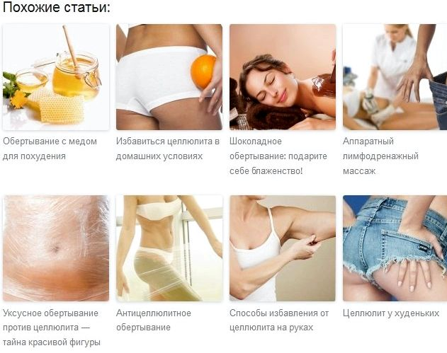 Уксусное обертывание для похудения в домашних условиях Для получения трехпроцентного, разведите