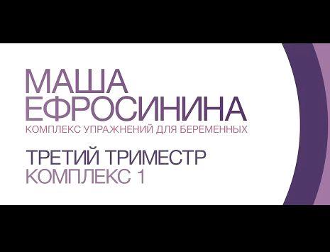 uprazhnenija-dlja-beremennyh-1-trimestr_2.jpg