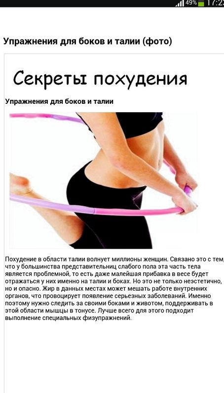 Упражнения для талии и боков мышцы брюшного