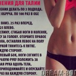 uprazhnenija-dlja-talii_3.jpg