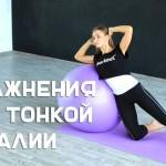 uprazhnenija-dlja-tonkoj-talii_2.jpg