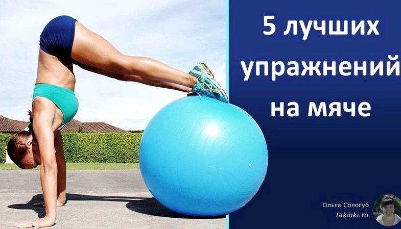 Упражнения на фитболе для похудения Лягте на пол
