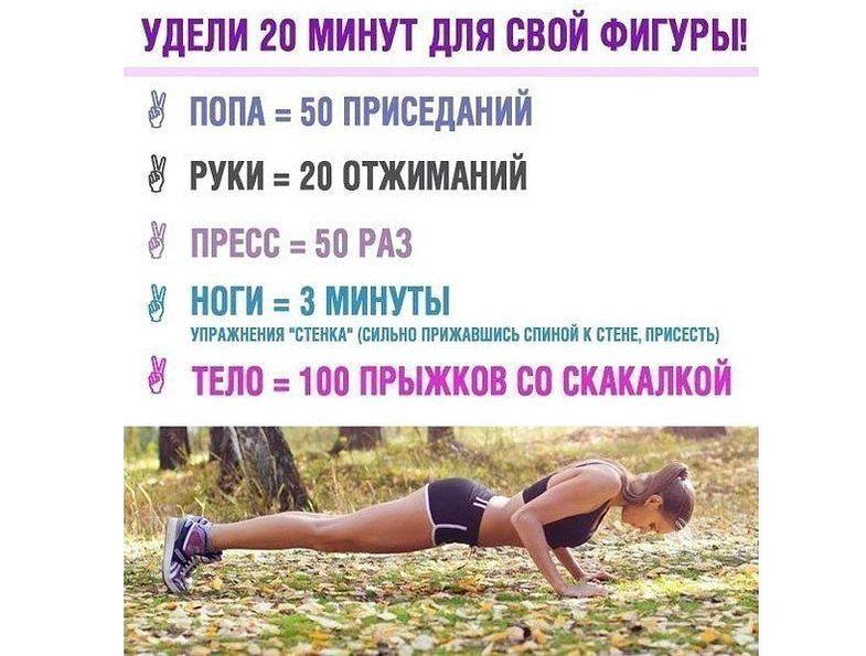 Упражнения на каждый день для похудения Старайтесь делать это