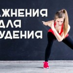 uprazhnenija-na-kazhdyj-den-dlja-pohudenija_4.jpg