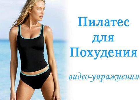 Видео тренировки для похудения лишними сантиметрами        Секрет