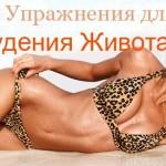 video-trenirovki-dlja-pohudenija_2.jpg