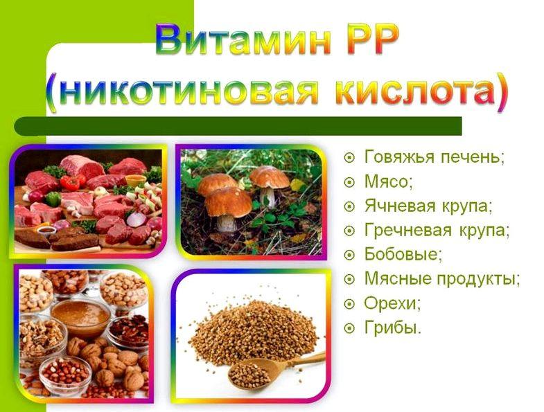 vitamin-rr-v-kakih-produktah-soderzhitsja_1.jpg
