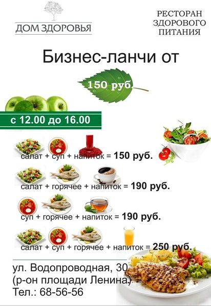 Здоровое питание тюмень стоить от150 рублей