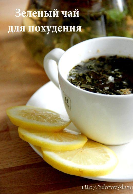 Зеленый чай для похудения недели такого питания вы