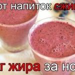1-stakan-szhigaet-3-kg-zhira_2.jpg