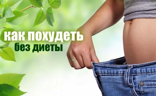 hudeem_bez_diet